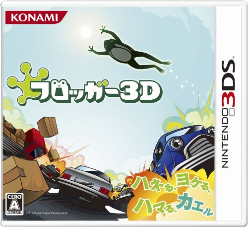 3DS Frogger